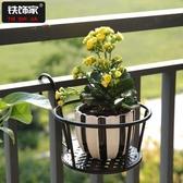 陽台花架家用鐵藝懸掛式花盆架欄桿多肉綠蘿花架子室內置物架  ATF  極有家