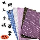 現貨免運 成人/兒童純棉布口罩套2入 MIT台灣製 隨機出貨不挑款【歐必買】