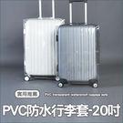 ✭米菈生活館✭【T21】PVC透明防水行李套 20吋 耐磨 防塵 保護 旅行 打包 整理 登機 拖運 海關