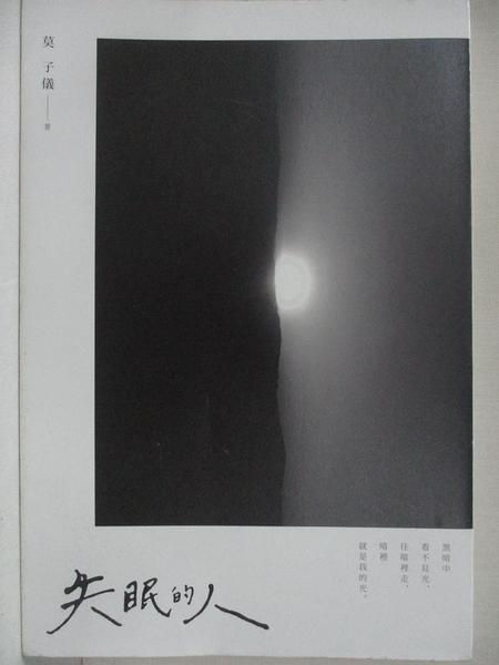 【書寶二手書T4/短篇_JK7】失眠的人_莫子儀