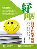 (二手書)紓壓:找到工作的幸福感