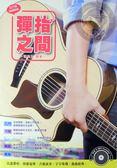 【小麥老師 樂器館】 彈指之間 吉他教材 最新版!16版 (附DVD)【I3】木吉他 民謠吉他 電吉他 oxx02