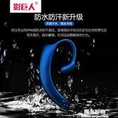 影巨人 藍芽耳機5.0無線可接聽電話骨傳導掛耳式開車無線耳機 陽光好物