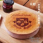【起士公爵】初夏桑椹乳酪蛋糕6吋含運組