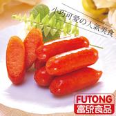 【富統食品】小辣腸2KG(約95粒)《感恩節限時搶購11/13-11/30》