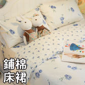 【預購】藍莓花園 DPS3 雙人鋪棉床裙與雙人新式兩用被套五件組 100%精梳棉 台灣製