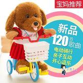 電動毛絨玩具 兒童電動毛絨玩具走路狗狗會唱歌的小毛驢玩具小豬會騎車的猴子 8色
