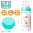 Double Love玻璃奶瓶240ml寬口奶瓶+奶嘴組+密封蓋(母乳儲存瓶)【EA0054-A】銜接AVENT吸乳器