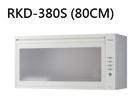【歐雅系統家具】林內 Rinnai 懸掛式烘碗機(LED按鍵) RKD-380S(80CM)
