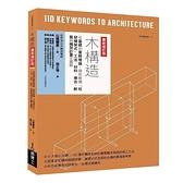 木構造最新修訂版:從基礎到實務理論,徹底解構「柱樑構架式」工法、材料、接合、耐震