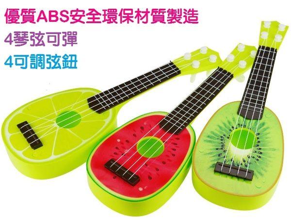 *粉粉寶貝玩具*水果烏克利利~吉他玩具~可彈奏 仿真迷你烏克里里樂器 男女寶寶仿真吉他