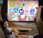 外出用品 車用窗簾 物理防曬 紫外線 車用收納 多功能 七款圖案  寶貝童衣