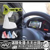 【ARZ】儀表板 強力鳥嘴夾手機架 車架 iPhone X iPhone 8 Plus i7 U11 XZ1 ZF4 GPS導航架