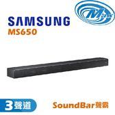 《麥士音響》 SAMSUNG三星 SoundBar聲霸 MS650