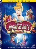 迪士尼動畫系列限期特賣 仙履奇緣 3:時間魔法 特別版 DVD (購潮8)
