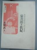 【書寶二手書T5/傳記_NEC】菊次郎與佐紀_北野武