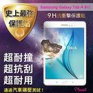 Moxbii Samsung Galaxy Tab A 8吋 太空盾 9H 抗衝擊 抗刮 疏油疏水 螢幕保護貼