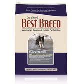 【BEST BREED】貝斯比 全齡犬 雞肉+蔬果與香草配方 1.8kg X 1