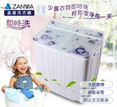 ^聖家^ZANWA晶華 3.6KG節能雙槽洗衣機/洗滌機 ZW-238S-P【全館刷卡分期+免運費】