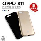 贈貼 MERCURY 矽膠軟殼 OPPO R11 CPH1707 5.5吋 手機殼 保護殼 閃粉 馬卡龍 韓品