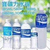 寶礦力水得 電解質補給飲料 345ML 5802ML 900ML 1460ML  ION WATER 低卡