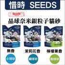 SEEDS惜時〔晶球奈米銀粒子貓砂,3種香味可選,10L〕另有3包免運賣場