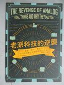 【書寶二手書T8/社會_GRF】老派科技的逆襲-黑膠、底片、筆記本如何面對…_大衛‧賽克斯