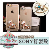 SONY XZ3 XA2 plus XZ2 Premium XZ2 L2 XA2 Ultra 彩色木馬 手機殼 水鑽殼 訂製