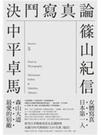 二手書博民逛書店 《決鬥寫真論》 R2Y ISBN:9789862352625│中平卓馬、篠山紀信