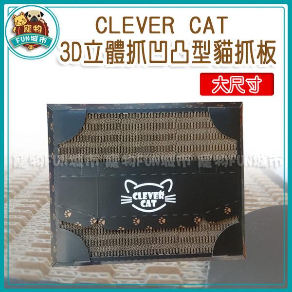 *~寵物FUN城市~*CLEVER CAT 3D立體抓 凹凸型貓抓板【大尺寸)】(可斜放,掛牆面,專利高低抓面貓抓板)