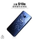 三星 S10e SM-G970 菱形紋 背貼 透明 手機 背面 保護貼 背膜 保貼 鑽石紋 手機背貼 保護膜