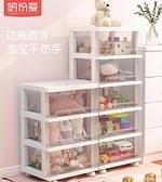 兒童玩具收納架多層嬰兒櫃寶寶書架塑料儲物箱盒大容量分類整理架 LX 韓國時尚週 免運