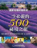 (二手書)國家地理終極旅遊:一生必遊的500祕境之旅
