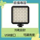 Ulanzi VL81 迷你可調色溫LED持續燈 81顆 LED燈 攝影燈 補光燈(公司貨) 直播 遠距教學 視訊
