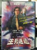 挖寶二手片-K10-012-正版DVD-華語【生死速遞】-柯受良 任賢齊(直購價)