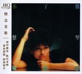 停看聽音響唱片】【HQCD】蔡琴:不了情.癡情淚