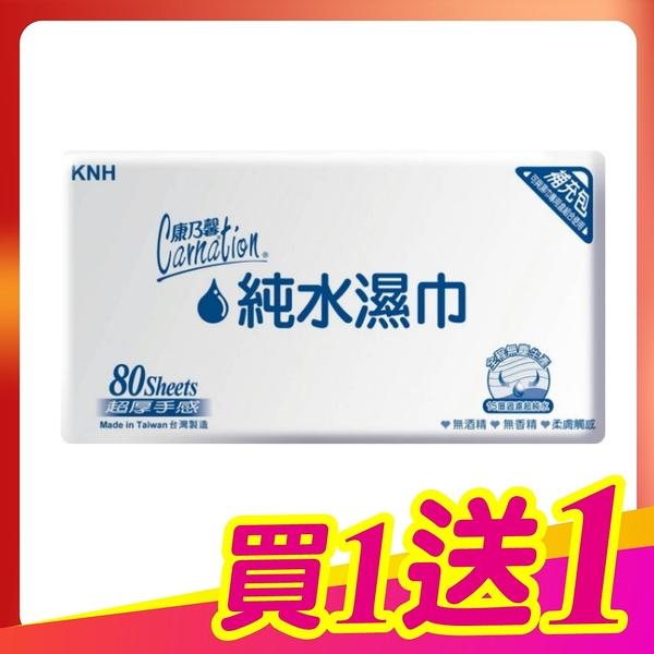(買一送一)康乃馨純水濕巾超厚 80片 補充包 *維康