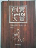 【書寶二手書T1/旅遊_DZV】創意咖啡大賞:冠軍咖啡師的私房大公開_露琪亞