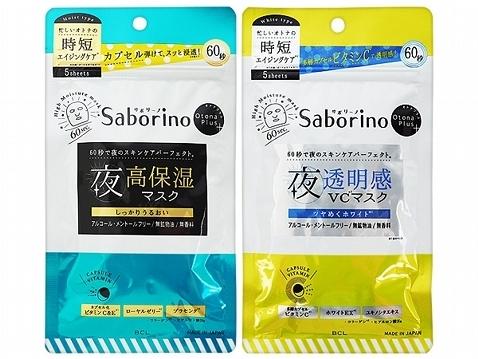 BCL Saborino大人速效 晚安/美白晚安 面膜(5枚入) 款式可選【小三美日】