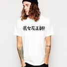 我女友正翻! 中文男短袖T恤-2色 漢字趣味幽默情侶情人 繁體文青富士趣味幽默 亞洲版型