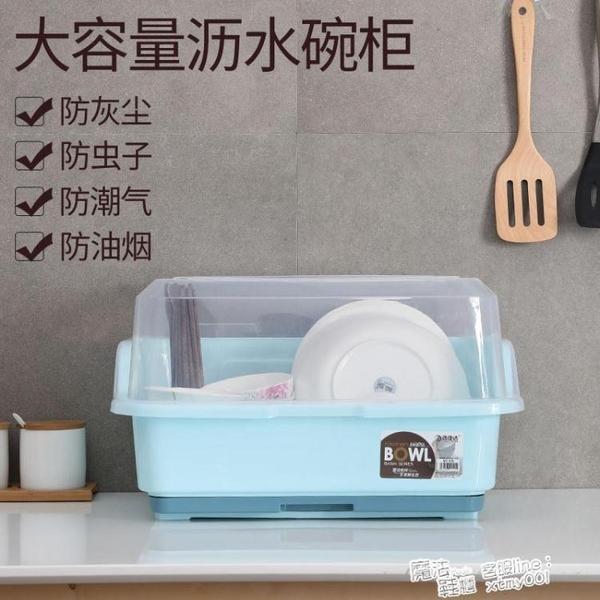 廚房家用帶蓋碗盆碗碟置物架塑料碗櫃裝碗筷收納盒放碗箱瀝水碗架 ATF 夏季新品