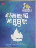 【書寶二手書T5/兒童文學_WFK】跟著媽祖遊明朝_王文華