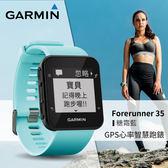 【GARMIN 穿戴裝置】Forerunner 35(糖霜藍) GPS心率智慧跑錶 腕錶 手錶 運動錶 全能錶 健身腕錶