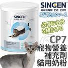 【培菓平價寵物網】發育寶-S》CP7寵物營養補充劑貓用奶粉-200g