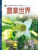 農業世界雜誌九月份421期