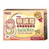 孕哺兒  多機能營養 顆粒(隨身包)  4g x 24包【BG shop】