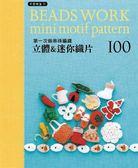 (二手書)第一次做串珠編織:立體&迷你織片