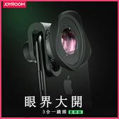 機樂堂JR-ZS148 豪華款 三合壹手機鏡頭 廣角 安卓蘋果通用 魚眼鏡頭 廣角鏡頭 自拍神器