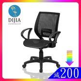 電腦椅辦公椅【DIJIA】巴洛克全網電腦椅