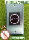 ►高雄/台南/屏東監視器◄非接觸式按鈕 光電按紐 門禁開關 開門按鈕 紅外線感應按鈕